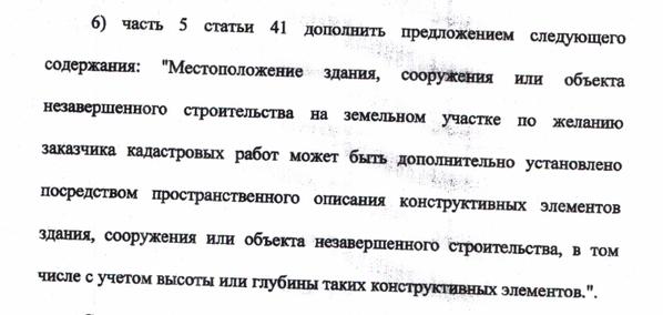 ФЗ от 29.06.15 №184