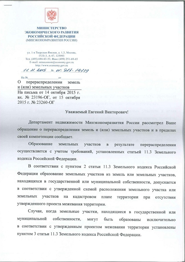 Письмо министерства экономического развития РФ от 11.11.2015 №ОГ-Д23-14139 «О перераспределении земель и (или) земельных участков»
