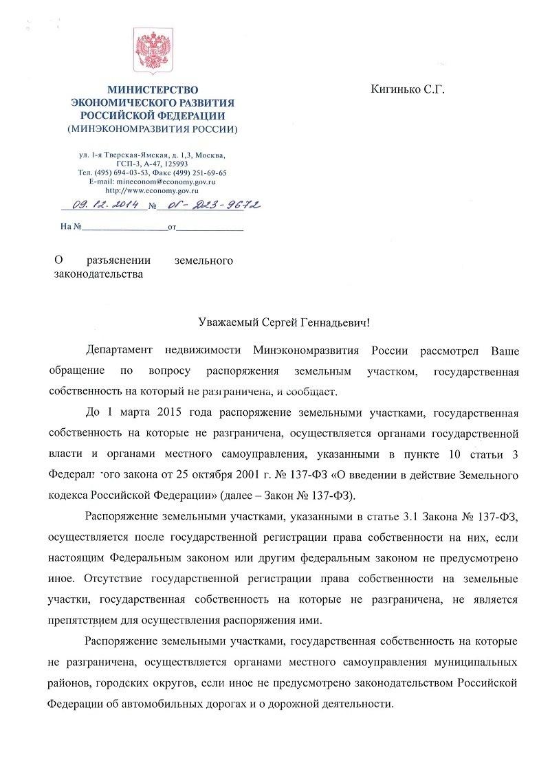 Письмо Министерства экономического развития РФ от 09.12.2014 №ОГ-Д23-9672 по вопросу распоряжения земельными участками, государтсвенная собственность на которые не разграничена.