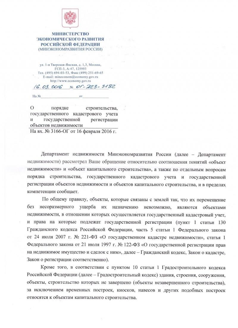 Письмо Министерства экономического развития Российской Федерации от 16.03.2016 № ОГ-Д23-3182 «О порядке строительства, государственного кадастрового учета и государственной регистрации объектов недвижимости»