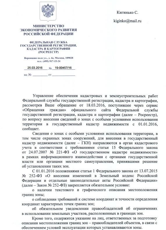 Ещё одно письмо в копилку разъяснений вопроса внесения сведений о ЗОУИТ в кадастр в период с 01.01.2016 по 01.01.2018