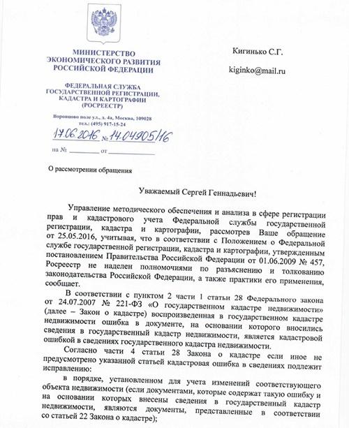 Письмо Минэкономразвития РФ от 17.06.2016 №14-04905/16 об исправлении кадастровой ошибки в сведениях временного характера.