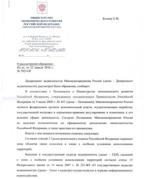 Письмо Минэкономразвития России от 19.05.2016 №ОГ-Д23-6224 разъясняющее вопрос о том, кто должен проводит работы по установлению охранных зон объектов недвижимости