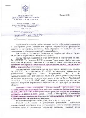 Письмо Росреестра России от 30.09.2016 №14-08711/16