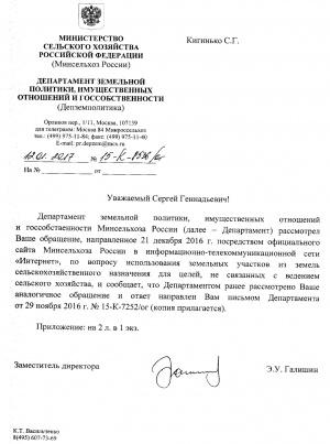 Письмо Минсельхоза от 29.11.2016 №15-К-7252-ог