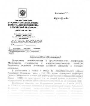 Письмо Минстроя РФ от 12.12.2016 №42178-ОГ/09 о возможности разработки проекта межевания территории без подготовки проекта планировки территории