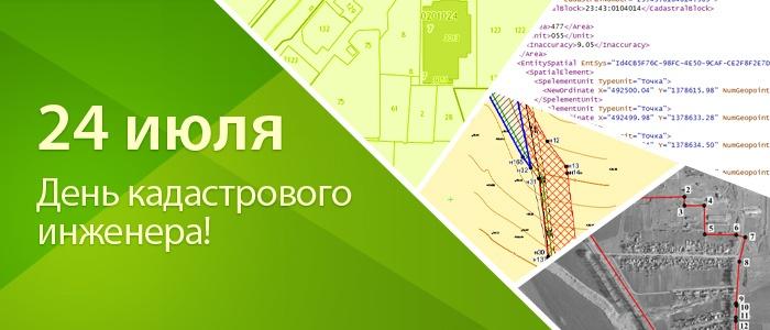 24 июля — День кадастрового инженера, форум кадастровых инженеров http://zem-kadastr.ru