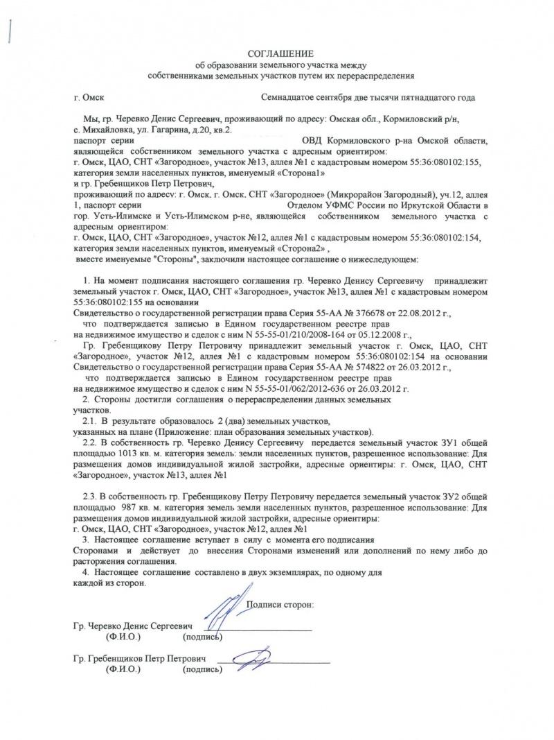 Соглашение