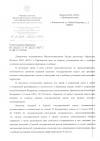 Письмо Минэкономразвития РФ от 15.09.2017 №Д23и-5408
