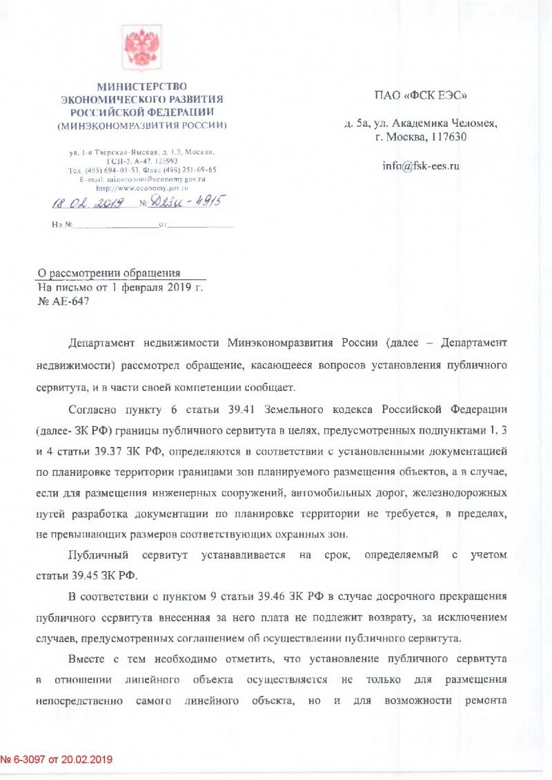 департамент недвижимости минэкономразвития россии